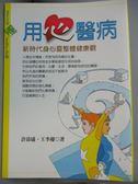 【書寶二手書T7/養生_NCX】用心醫病_許添盛,王季慶