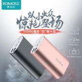 行動電源 ROMOSS/羅馬仕10000毫安雙USB手機通用充電寶金屬迷你行動電源 芭蕾朵朵IGO