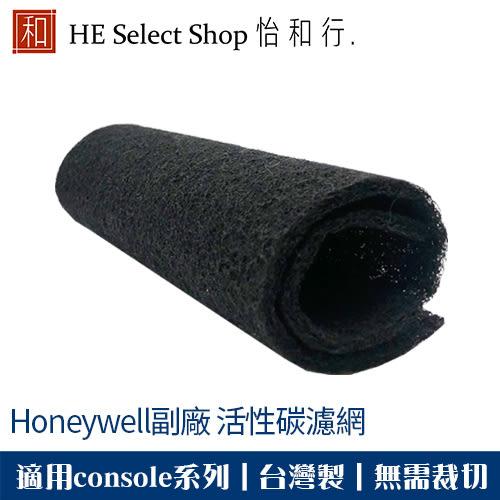 【買十送一 買十二送二】怡和行 活性碳濾網 Honeywell副廠濾網 (適用HPA-100APTW)