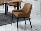 【UHO】 亞瑟皮餐椅*新品*免運送費 HO18-750-2-3