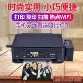 照片打印機愛普生XP442打印復印掃描無線wif手機照片彩色噴墨打印一體機連供JD CY潮流站
