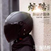 電動摩托車頭盔男機車半覆式女電瓶車安全帽四季通用  魔法街