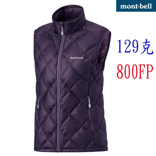 Mont-bell 800FP 高保暖 輕鵝絨羽絨 背心 (1101469 EP 紫藍) 女 特惠款