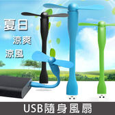 E68精品館 USB 隨身風扇 迷你 涼夏 靜音 電風扇 可彎曲 迷你風扇 iPhone 三星 HTC OPPO ASUS SONY USB風扇