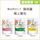 寵物家族-MonPetit 貓倍麗 極上餐包35g*12入-各口味可選