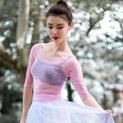 古典舞紗衣舞蹈練功服成人芭蕾舞網紗上衣彈力外搭中長袖舞蹈服女 亞斯藍生活館