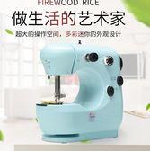 家毅家用縫紉機電動迷你多功能小型 手動吃厚縫紉機微型腳踏『新佰數位屋』