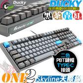 [ PC PARTY ] 創傑 Ducky Skyline天際線 ONE 2 PBT 紅軸 茶軸 青軸 黑軸 機械式鍵盤