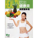 吃出健康來-減肥瘦身篇 VCD 10片裝