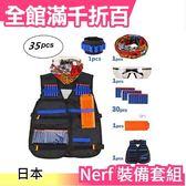 NERF 樂活打擊 射擊裝超值套裝組 精英戰術背心+精英眼鏡+面具+飛鏢夾+ EVA子彈* 30【小福部屋】