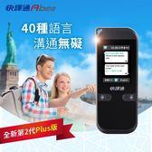 快譯通Abee T1000 新一代雙向即時口譯機/智能翻譯機/語言學習機