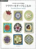 鉤針編織美麗花卉圖案與小物作品集
