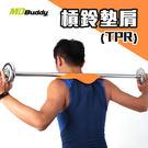 MDBuddy (TPR)槓鈴墊肩  (健身 重量訓練 舉重護肩  免運 ≡體院≡