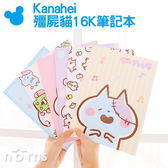 【Kanahei殭屍貓16K筆記本】Norns 卡娜赫拉 正版授權 可愛 文具 記事本 殭屍狗
