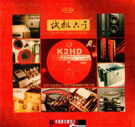 【停看聽音響唱片】【CD】HI-FI天諜 - 試機六號
