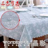 桌布 歐式蕾絲pvc防水防燙防油免洗長方形粉色格子茶幾客廳餐桌桌布 晶彩生活