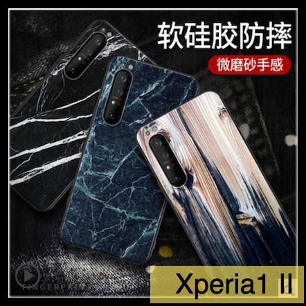 【萌萌噠】SONY Xperia10 II / Xperia1 II 純色簡約款 仿木紋 大理石彩繪保護殼 超薄全包軟殼 手機殼