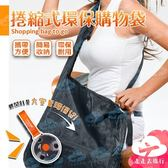 走走去旅行99750【HC710】多功能折疊伸縮收納袋 小圓盤購物袋 可折疊便攜購物袋 多色隨機
