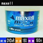【MAXELL】 16X DVD+R 裸裝 4.7GB (售完為止) 50片/組