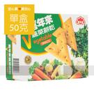 【喜年來】蔬菜餅乾50g/盒...