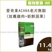 寵物家族-愛肯拿ACANA-老犬無穀配方(放養雞肉+新鮮蔬果)11.4kg