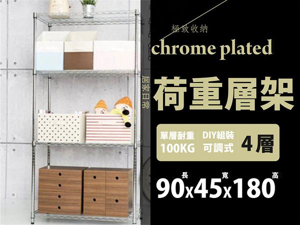 荷重型四層置物架 電鍍鐵架(90x45x180cm)空間特工 鐵力士架 浴室波浪架 書房層架 CZ9045D4