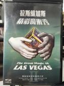 挖寶二手片-P15-259-正版VCD-其他【拉斯維加斯2:精彩魔術秀】-(直購價)