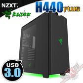 [ PC PARTY ] Razer 恩傑 NZXT H440 PLUS 靜音 電腦機殼 USB 3.0