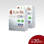 娘家大紅麴膠囊(30粒/盒) 健康認證功效 調解血脂 血糖 康富久久