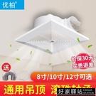 排氣扇換氣扇衛生間排風扇10寸廚房廁所強力靜音吸頂式石膏板集成