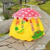 兒童帳篷游戲屋室內玩具女孩公主房子男孩小帳篷寶寶家用海洋球池YXS 七色堇