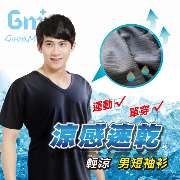 【GM+】吸濕排汗涼感男機能短袖衫/ 運動路跑必穿 / 台灣製 / 8808