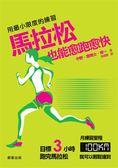 (二手書)用最小限度的練習,馬拉松也能愈跑愈快