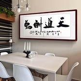字畫真跡手寫客廳和書法掛畫辦公室作品裝飾天道酬勤書畫裝裱卷軸 酷男精品館