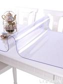 桌巾軟玻璃PVC桌布防水防燙防油免洗塑膠透明餐桌墊茶幾厚水晶板 LX 熱賣單品