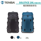 【EC數位】Tenba 天霸 SOLSTICE 20L 極至後背包 黑色/藍色 Backpack 相機背包