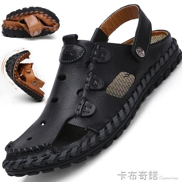 新款夏季男士透氣涼鞋包頭休閒涼拖鞋透氣涼鞋子男牛皮沙灘鞋 卡布奇诺