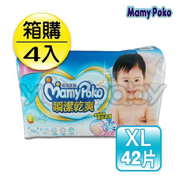 滿意寶寶瞬潔乾爽紙尿褲(菱格) XL 42片x4包/箱購 - Mamy Poko黏貼型尿布