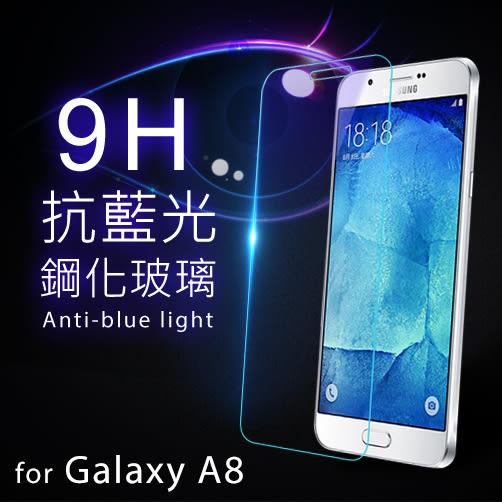 三星 Galaxy A8 特價 鋼化玻璃膜 保護貼 9H 防爆裂 防水疏油 鋼化膜 手機螢幕貼