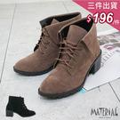 短靴 反摺雕花絨布短靴 MA女鞋 T56...