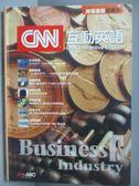 【書寶二手書T1/語言學習_NNP】CNN互動英語精選-財經產業_LiveABC_無附光碟