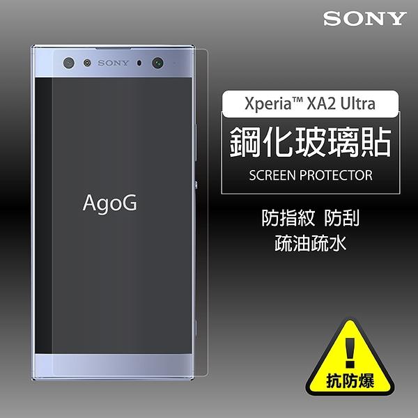 保護貼 玻璃貼 抗防爆 鋼化玻璃膜SONY Xperia™ XA2 Ultra  螢幕保護貼