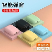 【彩色】無線藍芽耳機雙耳可愛女生款適用於超長待機原裝安卓專用通用馬卡龍少女心 交換禮物