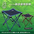 鋁合金背包椅L 25*25*27.5cm...