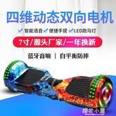 智慧電動平衡車兒童8-12兩輪體感平衡車小孩自平衡車代步平行車QM『櫻花小屋』