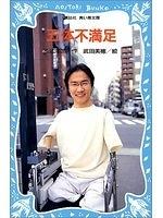 二手書博民逛書店 《五体不満足》 R2Y ISBN:4061485342│乙武洋匡