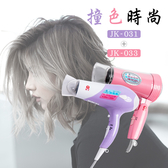 【撞色組合】專業吹風機 JK-031 + 負離子吹風機 JK-033