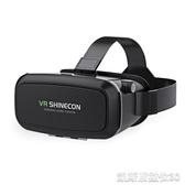 VR眼鏡7代虛擬與現實立體3D電影眼睛智慧設備蘋果手機華為通用手柄 凱斯盾