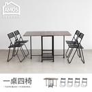 【DCA062】可延伸折疊收納1+4木板餐桌椅組 Amos