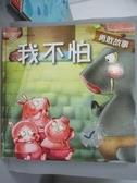 【書寶二手書T2/兒童文學_QCK】我不怕_洪淑惠